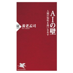 AIの壁 電子書籍版 / 養老孟司|ebookjapan