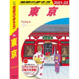 地球の歩き方 J01 東京 2021〜2022 電子書籍版 / 編:地球の歩き方編集室|ebookjapan