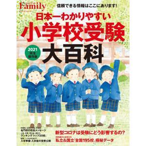 【初回50%OFFクーポン】日本一わかりやすい小学校受験大百科 2021完全保存版 電子書籍版 / プレジデント社|ebookjapan
