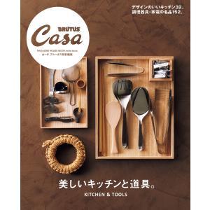 Casa BRUTUS特別編集 美しいキッチンと道具。 電子書籍版 / カーサブルータス編集部