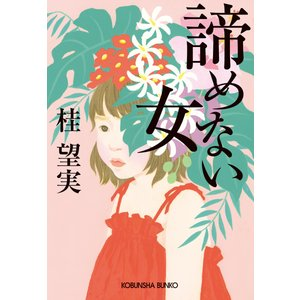 諦めない女 電子書籍版 / 桂 望実 ebookjapan