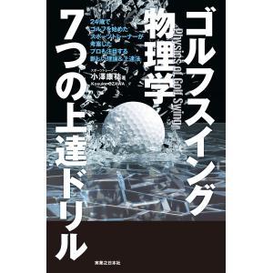 【初回50%OFFクーポン】ゴルフスイング物理学 7つの上達ドリル 電子書籍版 / 小澤康祐