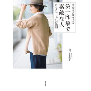 【初回50%OFFクーポン】第一印象で素敵な人になるおしゃれの法則 電子書籍版 / 石田 純子 ebookjapan