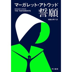 誓願 電子書籍版 / マーガレット・アトウッド/鴻巣 友季子|ebookjapan