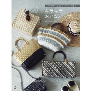 ハマナカロマーレ&チューブベリーで作る キラキラおとなバッグ 電子書籍版 / 著:KAZUMI(中野和美)|ebookjapan