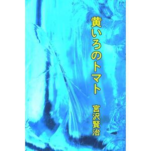 【初回50%OFFクーポン】黄いろのトマト 電子書籍版 / 作:宮沢賢治 ebookjapan
