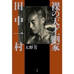 裸の天才画家 田中一村 電子書籍版 / 大野芳 ebookjapan