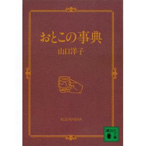 おとこの事典 電子書籍版 / 山口洋子|ebookjapan
