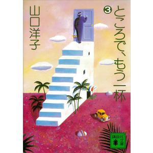 ところで、もう一杯(3) 電子書籍版 / 山口洋子|ebookjapan