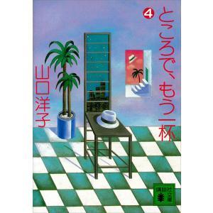 ところで、もう一杯(4) 電子書籍版 / 山口洋子|ebookjapan