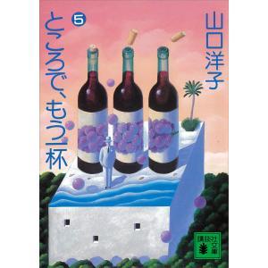 ところで、もう一杯(5) 電子書籍版 / 山口洋子|ebookjapan