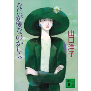なにが愛なのかしら 電子書籍版 / 山口洋子|ebookjapan