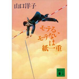 モテるモテないは紙一重 電子書籍版 / 山口洋子|ebookjapan