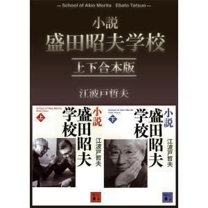 小説 盛田昭夫学校 上下合本版 電子書籍版 / 江波戸哲夫|ebookjapan