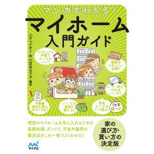 マンガでわかる! マイホーム入門ガイド 電子書籍版