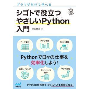 ブラウザだけで学べる シゴトで役立つ やさしいPython入門 電子書籍版 / 著:掌田津耶乃