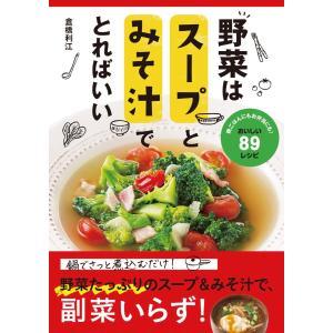 野菜はスープとみそ汁でとればいい 電子書籍版 / 著:倉橋利江 ebookjapan