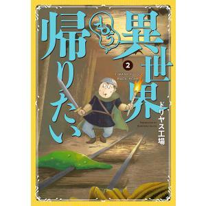 異世界もう帰りたい (2) 電子書籍版 / 著:ドリヤス工場|ebookjapan