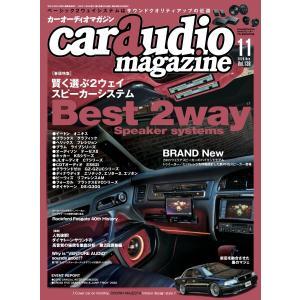 car audio magazine 2020年11月号 vol.136 電子書籍版 / カーオーディオマガジン編集部|ebookjapan
