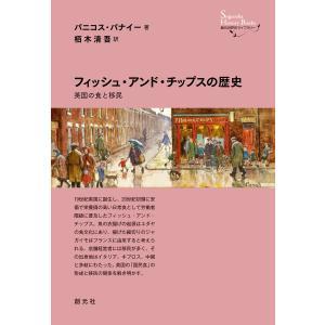 フィッシュ・アンド・チップスの歴史 電子書籍版 / パニコス・パナイー/栢木清吾|ebookjapan