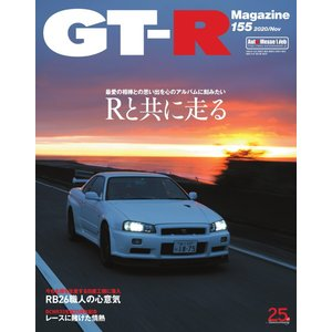 【初回50%OFFクーポン】GT-R Magazine(GTRマガジン) 2020年11月号 電子書籍版|ebookjapan