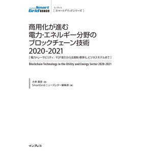 【初回50%OFFクーポン】商用化が進む電力・エネルギー分野のブロックチェーン技術2020-2021 電子書籍版 / 大串 康彦|ebookjapan