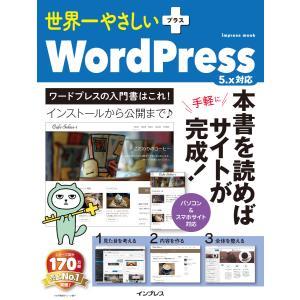 世界一やさしいプラス WordPress 5.x対応 電子書籍版 / リブロワークス
