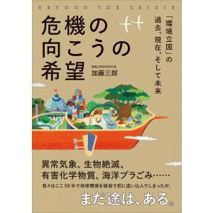 危機の向こうの希望 電子書籍版 / 加藤三郎