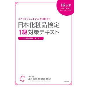 【初回50%OFFクーポン】日本化粧品検定 1級対策テキスト コスメの教科書 電子書籍版 / 日本化粧品検定協会/小西さやか|ebookjapan