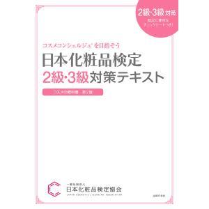 【初回50%OFFクーポン】日本化粧品検定 2級・3級対策テキスト コスメの教科書 電子書籍版 / 日本化粧品検定協会/小西 さやか|ebookjapan