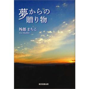 夢からの贈り物 電子書籍版 / 外郎まちこ|ebookjapan