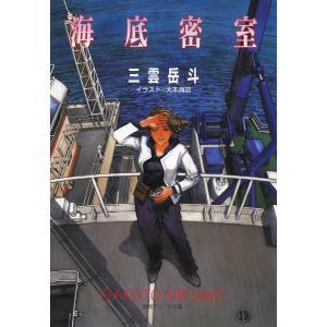 【初回50%OFFクーポン】海底密室〈新装版〉 電子書籍版 / 著:三雲岳斗|ebookjapan