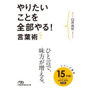 【初回50%OFFクーポン】やりたいことを全部やる!言葉術 電子書籍版 / 著:臼井由妃