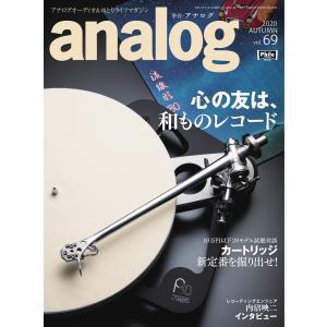 analog 2020年11月号(69) 電子書籍版 / analog編集部|ebookjapan