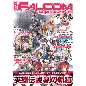 月刊ファルコムマガジン Vol.116 電子書籍版 / ファルコムマガジン編集部
