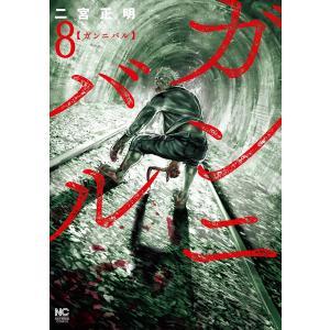 ガンニバル (8) 電子書籍版 / 作:二宮正明 ebookjapan