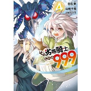 【デジタル版限定特典付き】その劣等騎士、レベル999 (4) 電子書籍版 ebookjapan