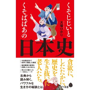 くそじじいとくそばばあの日本史 電子書籍版 / 著:大塚ひかり|ebookjapan