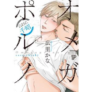 【コミックス版】オメガポルノ 2 case.千昭(電子版限定特典付き) 電子書籍版 / 著:広里かな|ebookjapan