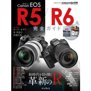 キヤノン EOS R5 / R6 完全ガイド 電子書籍版