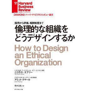 倫理的な組織をどうデザインするか 電子書籍版 / 著:ニコラス・エプリー/著:アミット・クマール|ebookjapan