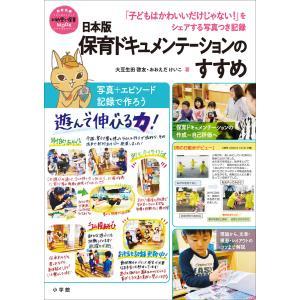 日本版保育ドキュメンテーションのすすめ 〜「子どもはかわいいだけじゃない!」をシェアする写真つき記録〜 電子書籍版|ebookjapan