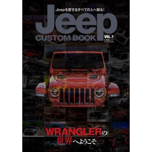 【初回50%OFFクーポン】Jeep CUSTOM BOOKVol.7 電子書籍版 / Jeep CUSTOM BOOK編集部|ebookjapan