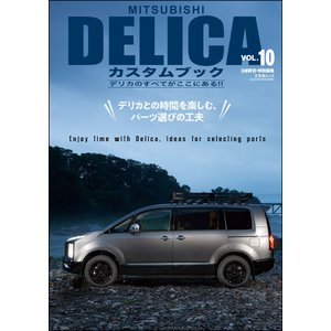 MITSUBISHI DELICAカスタムブック Vol.10 電子書籍版 / レッツゴー4WD編集部|ebookjapan