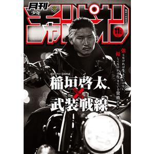 月刊少年チャンピオン 2020年11月号 電子書籍版 / 月刊少年チャンピオン編集部 ebookjapan