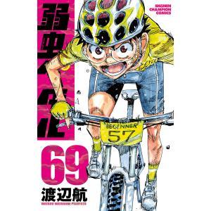 弱虫ペダル (69) 電子書籍版 / 渡辺航|ebookjapan