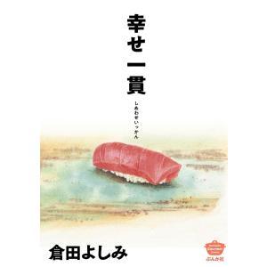 【初回50%OFFクーポン】幸せ一貫 電子書籍版 / 倉田よしみ|ebookjapan