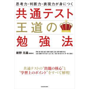 【初回50%OFFクーポン】思考力・判断力・表現力が身につく 共通テスト 王道の勉強法 電子書籍版|ebookjapan