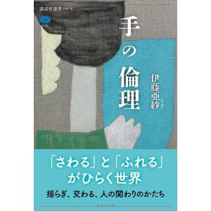 手の倫理 電子書籍版 / 伊藤亜紗