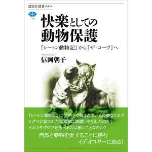 快楽としての動物保護 『シートン動物記』から『ザ・コーヴ』へ 電子書籍版 / 信岡朝子